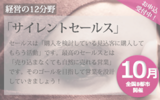 Schedule_banner_10月サイレントセールス.png