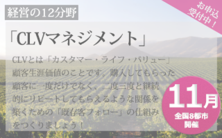 Schedule_banner_11月CLVマネジメント.png